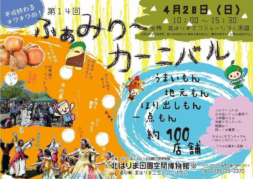 ふぁみり~カーニバル(4/28)の各種募集:北はりまエコミュージアム
