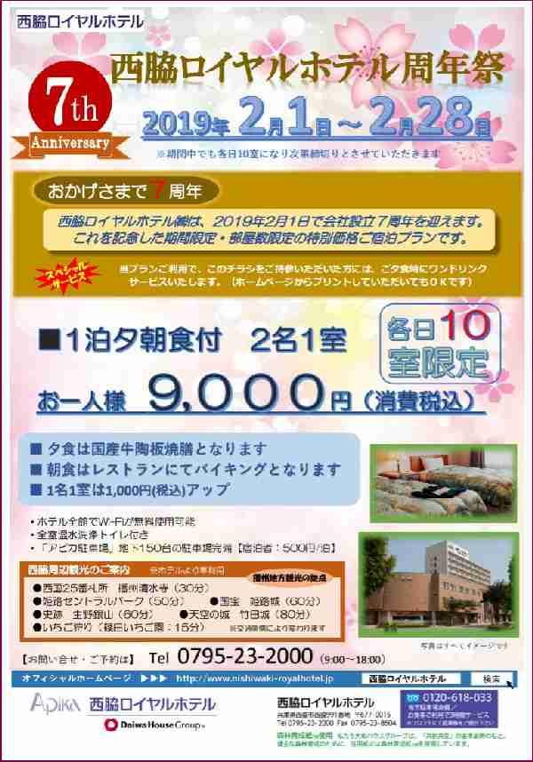 2/1~28 7周年記念宿泊プラン:西脇ロイヤルホテル