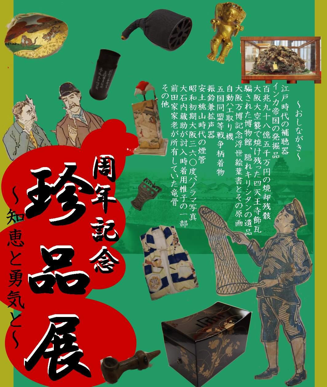 1/12~12/15   周年記念 珍品展:コヤノ美術館西脇館