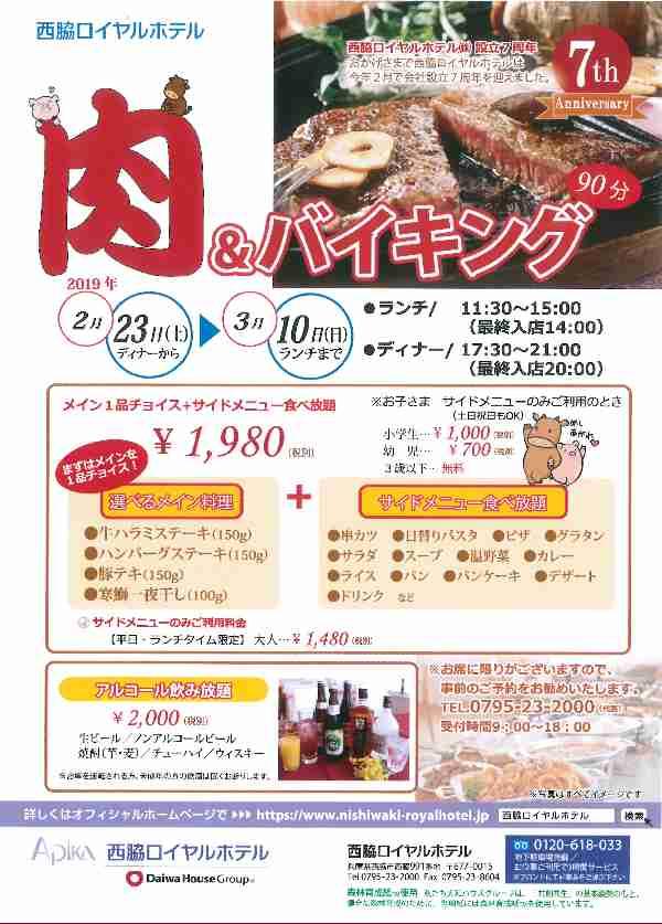 2/23~3/10 肉&バイキング:西脇ロイヤルホテル