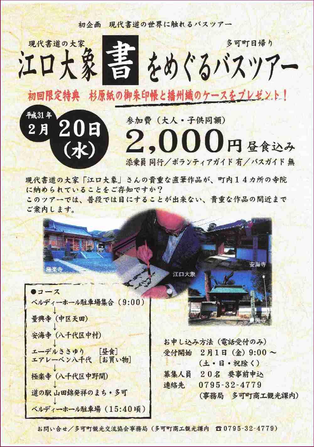 2/20 「江口大象」の書をめぐるツアー 参加者募集