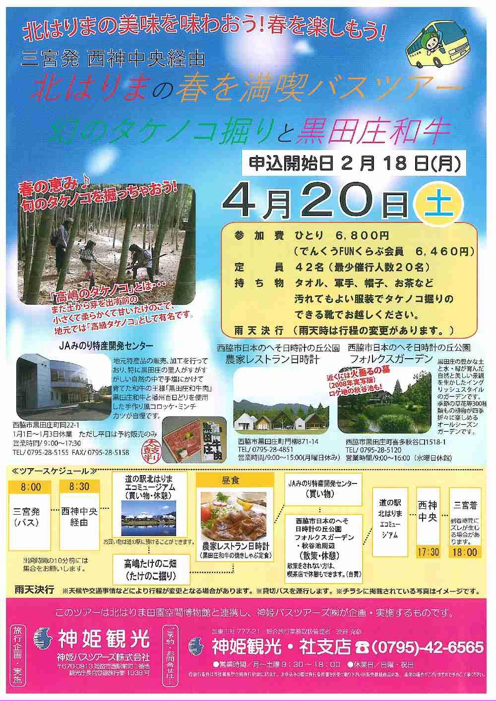4/20 三宮発バスツアー「タケノコ掘りと黒田庄和牛」