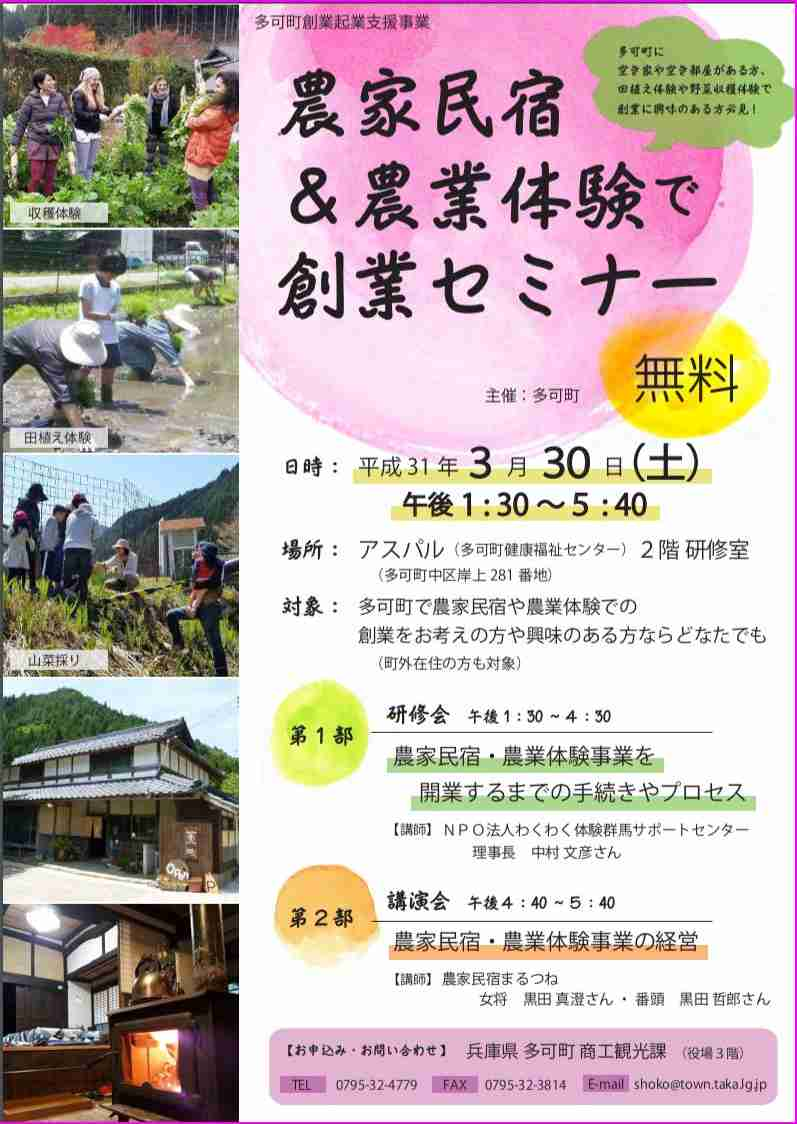 3/30 農家民宿&農業体験で創業セミナー:アスパル