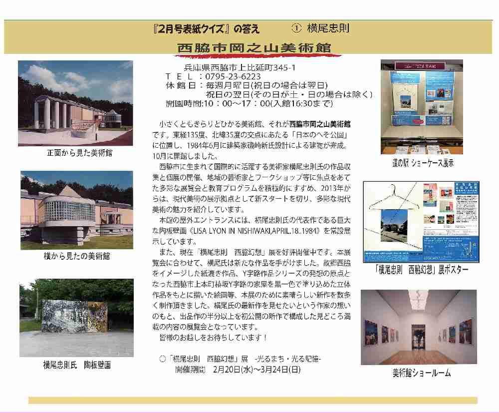2月の表紙サテライトクイズの答え ①横尾忠則