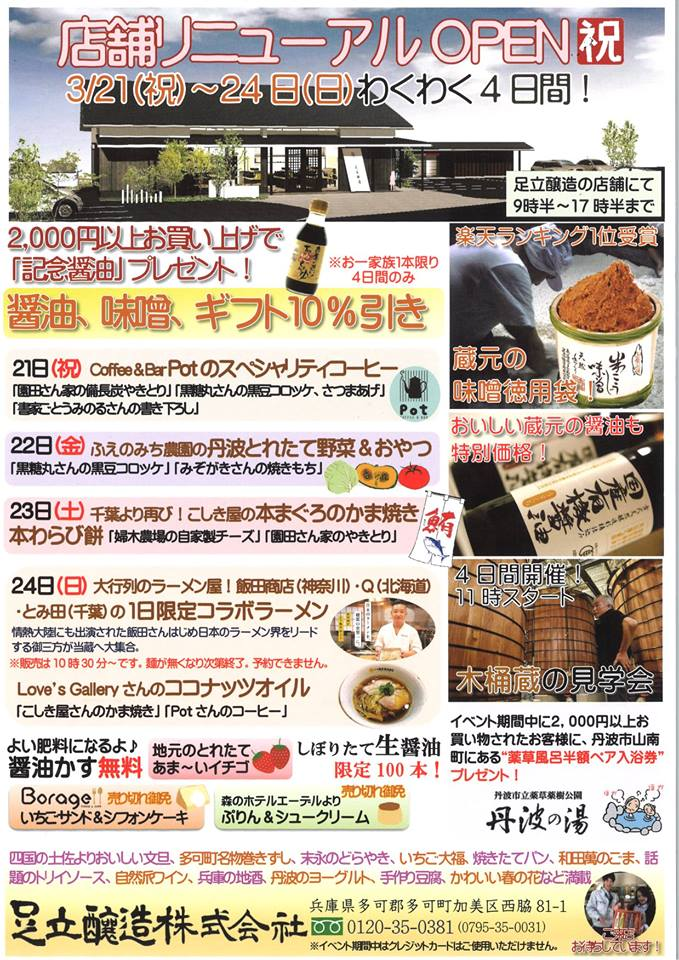 3/21~24 足立醸造店舗リニューアルオープン祭:足立醸造