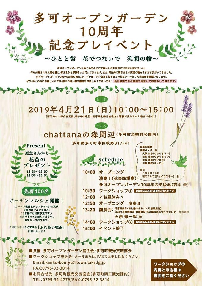 4/21 多可オープンガーデン10周年記念プレイベント:chattanaの森