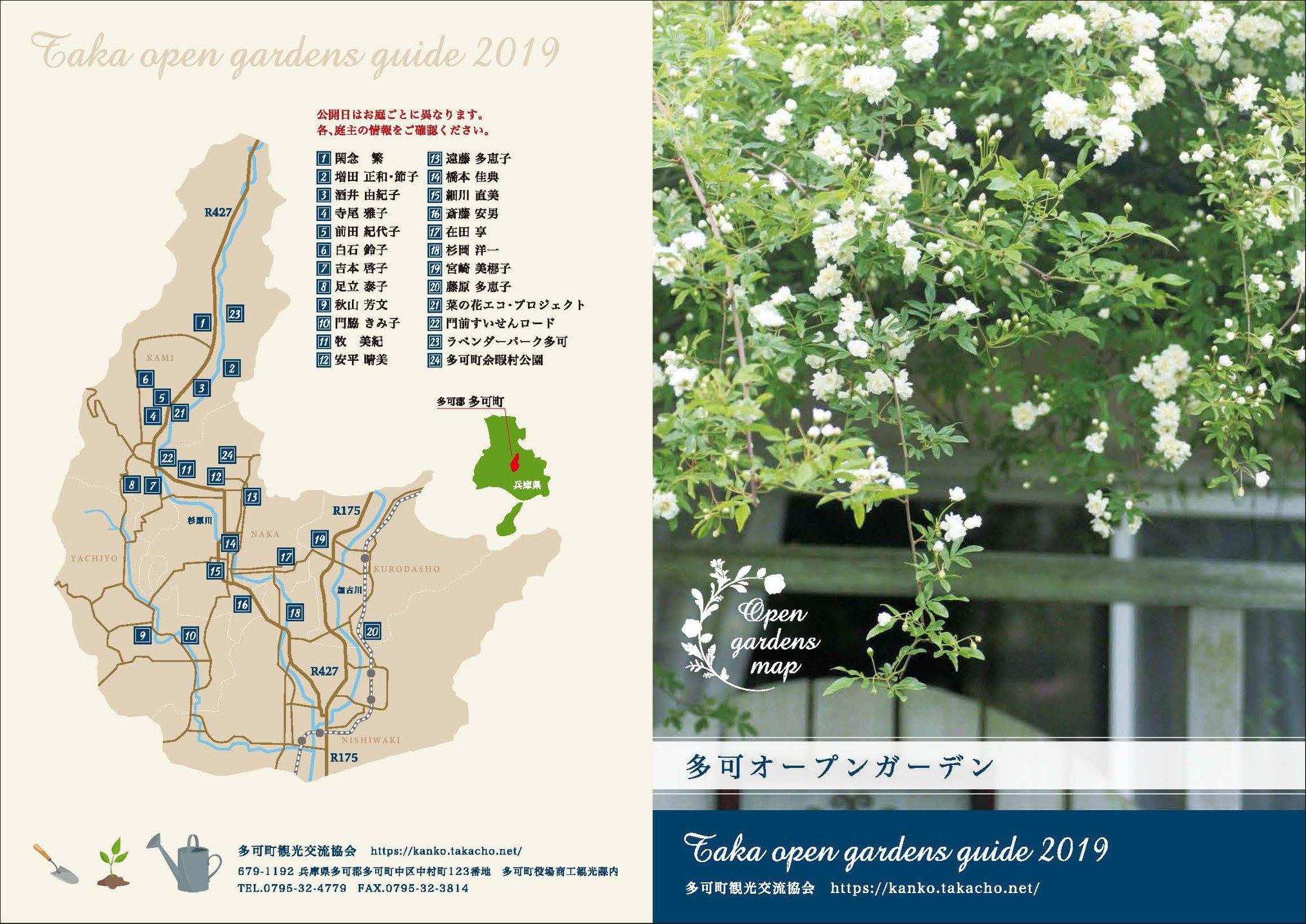 3/下旬~ 多可オープンガーデン2019