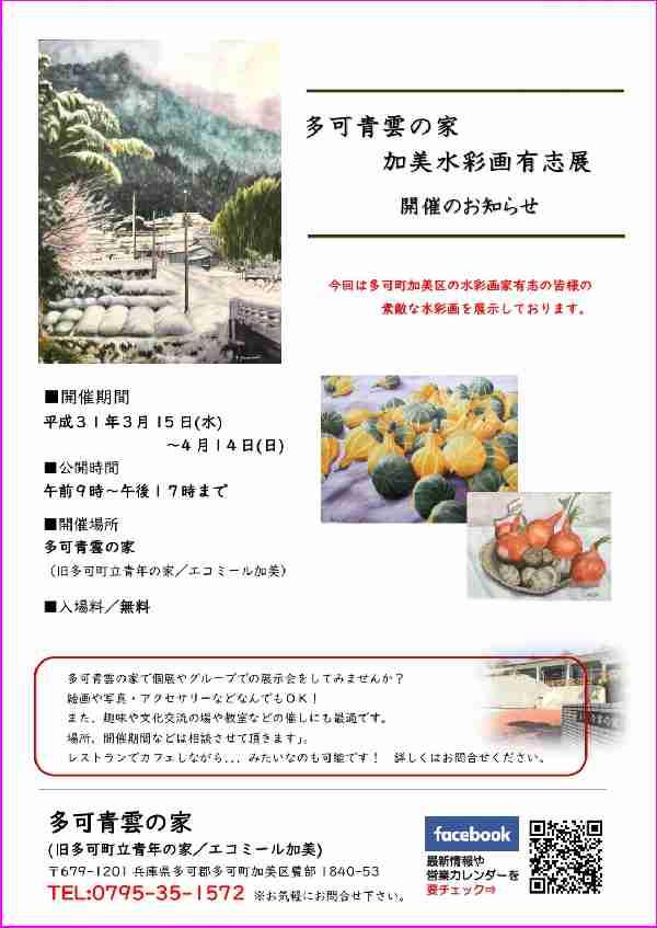 3/15~4/14 加美水彩画展:多可青雲の家