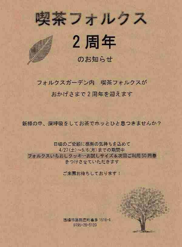 4/27~5/6 2周年感謝ウィーク:喫茶フォルクス