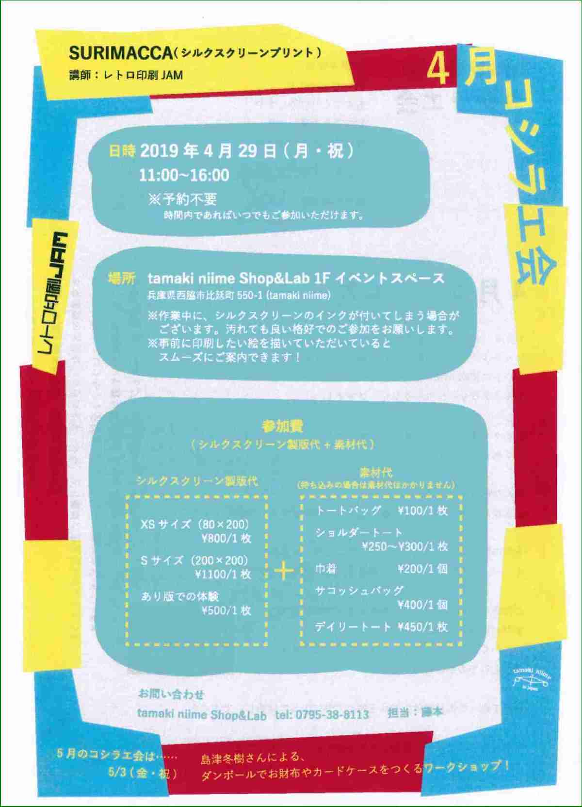 4/29 4月のコシラエ会 シルクスクリーン:tamaki niime