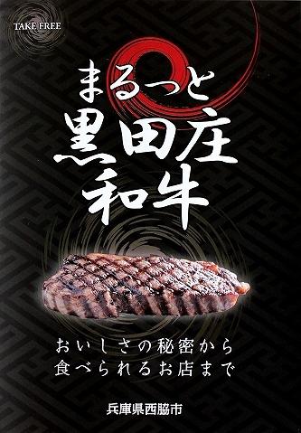 「黒田庄和牛」のお店を紹介するパンフレットを発行:西脇市