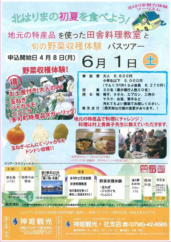 6/1 明石発バスツアー「田舎料理教室と野菜収穫体験」