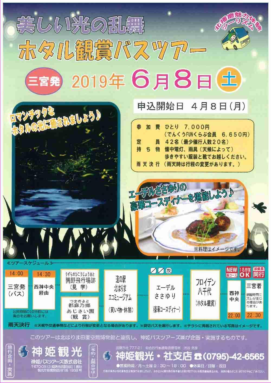 6/8 三宮発バスツアー「ホタル観賞バスツアー」