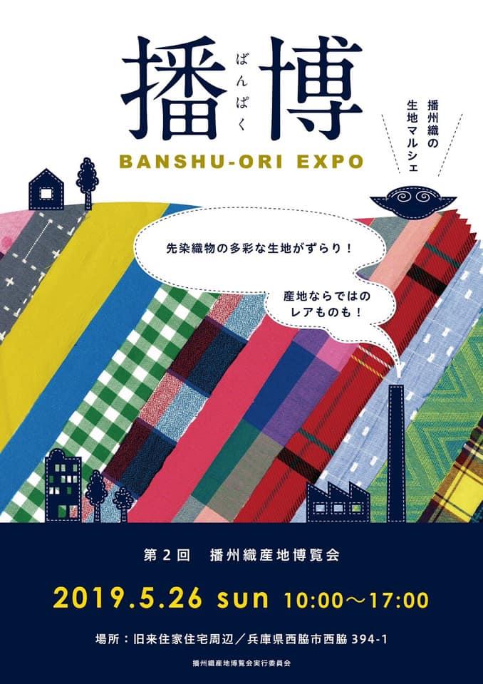 5/26 第2回播州織産地博覧会(ばんぱく):播州織工房館周辺