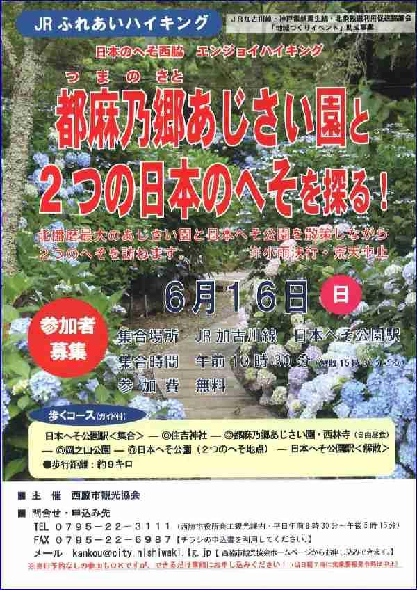 6/16 JRふれあいハイク 都麻乃郷あじさい園と2つの日本のへそを探る!