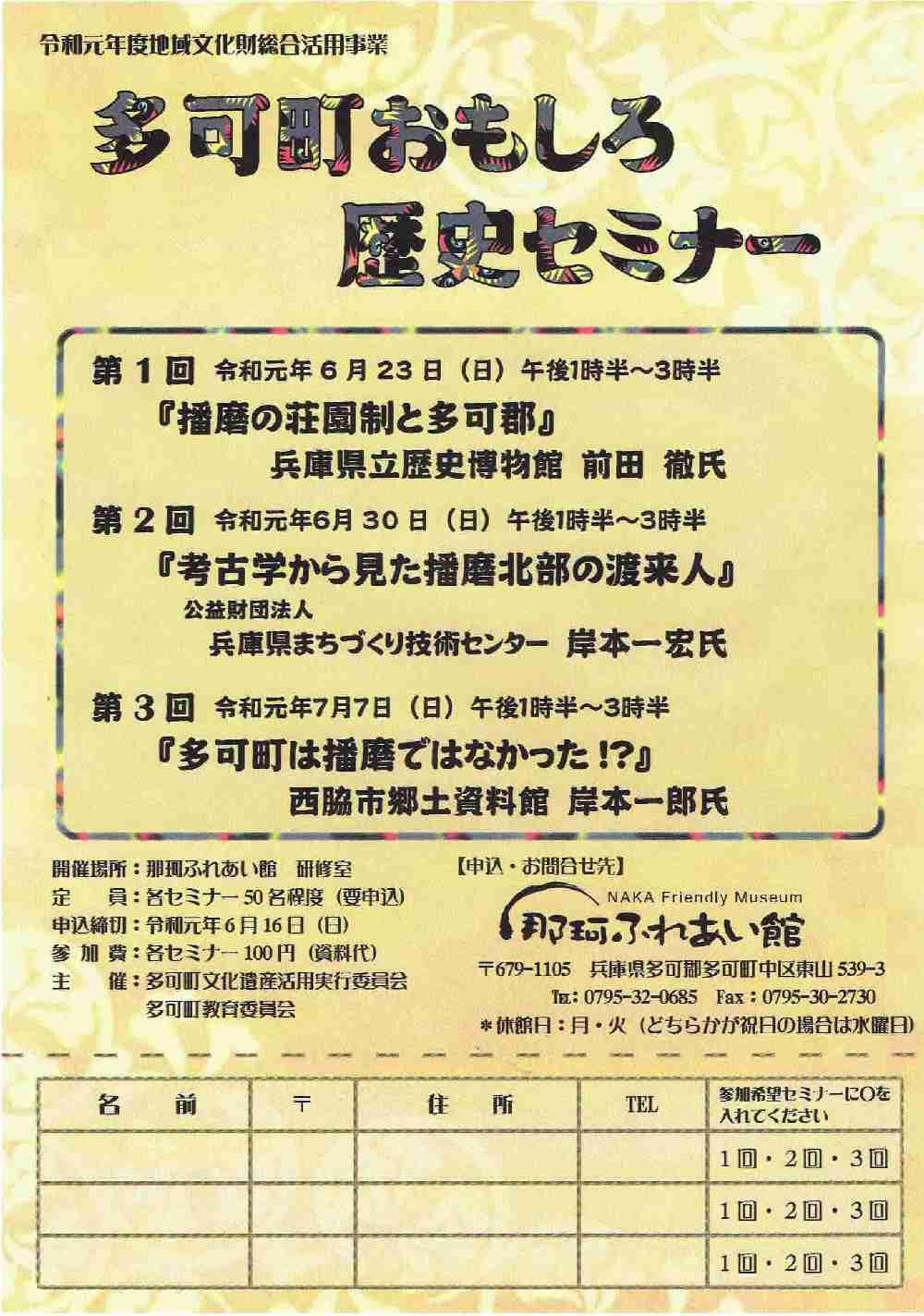 6/23・6/30・7/7 多可町おもしろ歴史セミナー:那珂ふれあい館