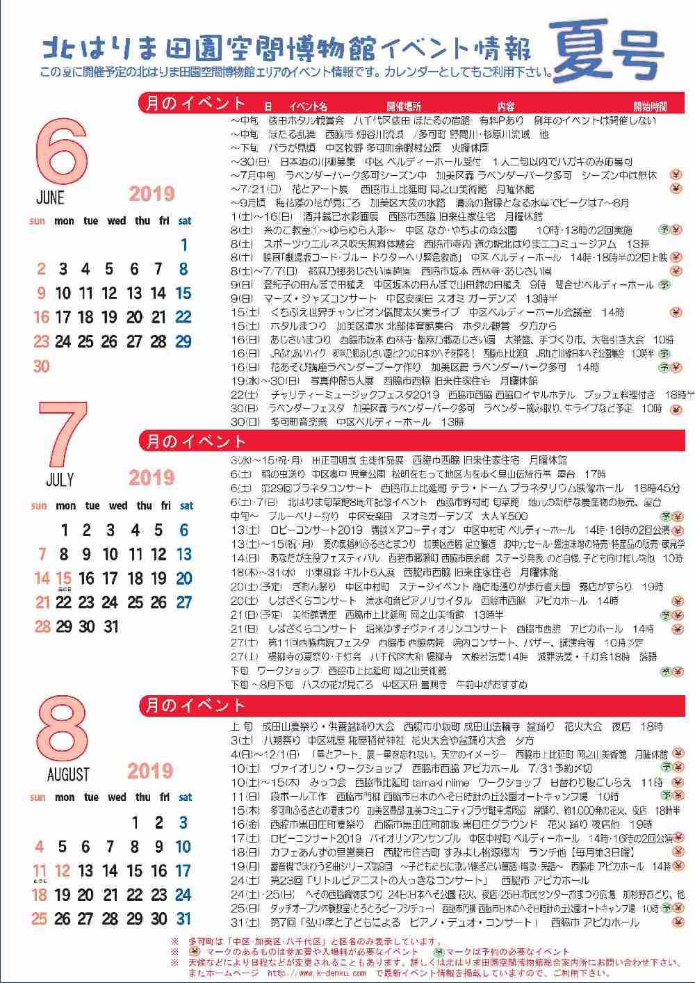 2019夏の見てみてガイド&イベントカレンダー