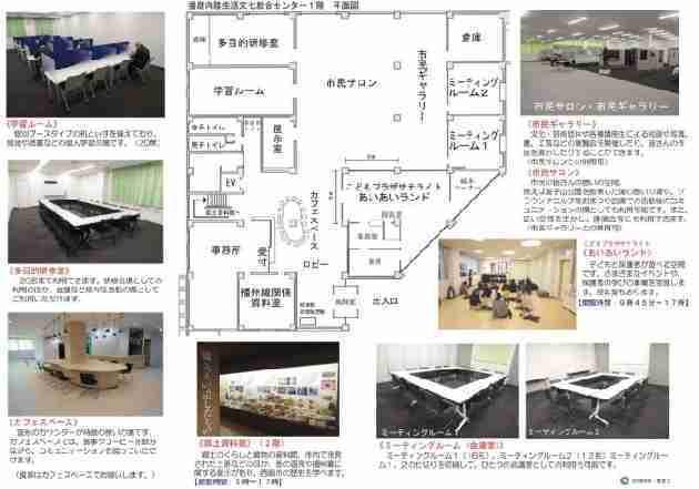 播磨内陸生活文化総合センター リニューアルオープン