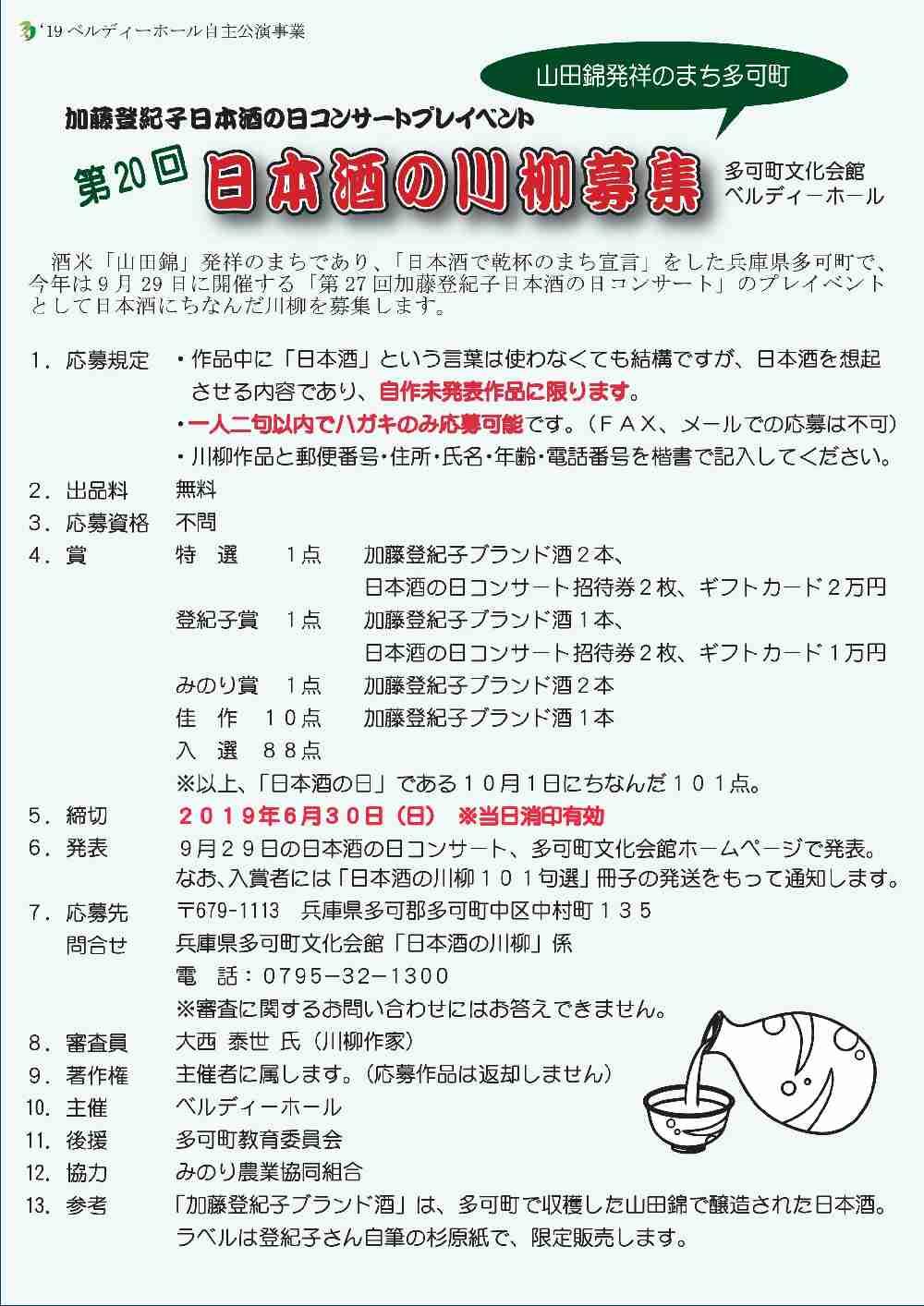 日本酒の川柳募集:ベルディーホール