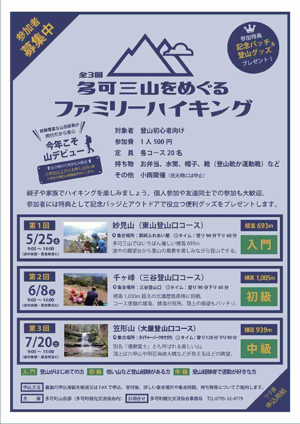 5/25・6/8・7/20 多可三山をめぐるファミリーハイキング