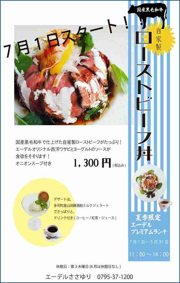 7/1~ ローストビーフ丼:エーデルささゆり
