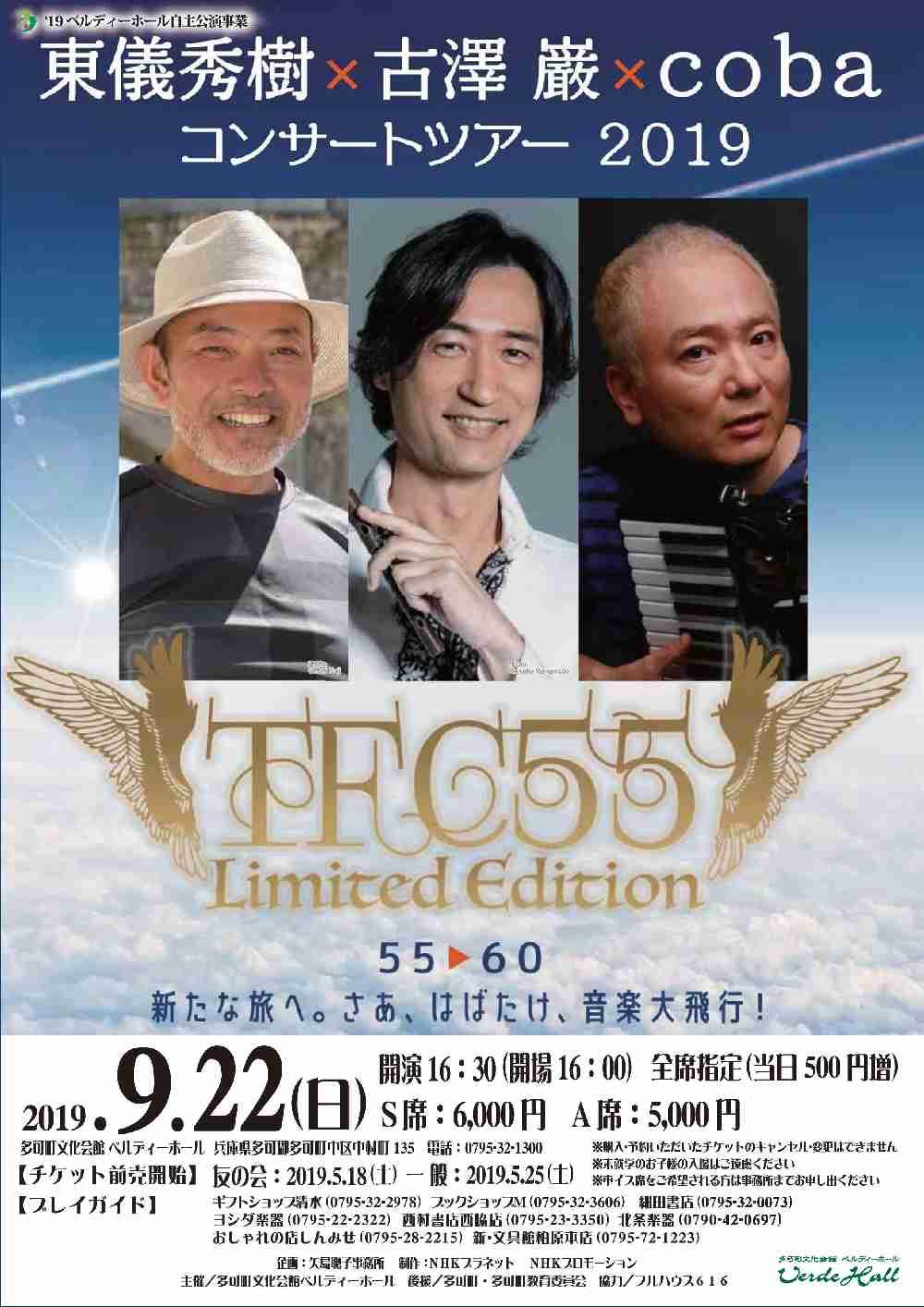 9/22 東儀秀樹×古澤巌×cobaコンサートツアー:ベルディーホール