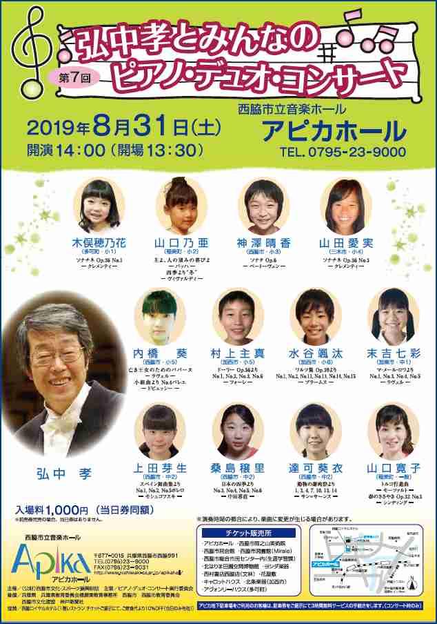 8/31 弘中孝とみんなのピアノ・デュオ・コンサート:アピカホール