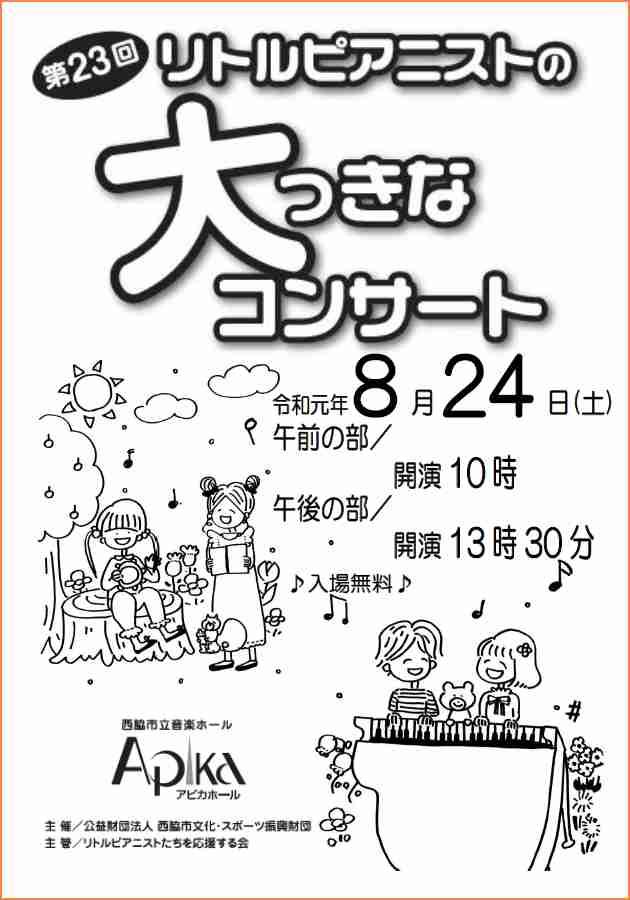 8/24 リトルピアニストの大っきなコンサート