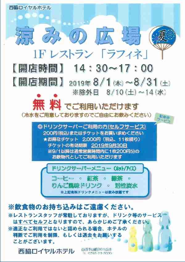 8/1~31 涼みの広場:西脇ロイヤルホテル