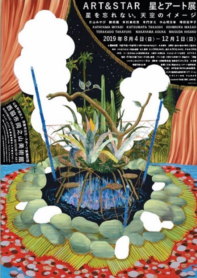 8/4~12/1 「星とアート」展  星を忘れない。天空のイメージ:岡之山美術館