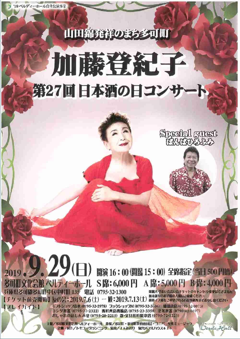 9/29 第27回加藤登紀子日本酒の日コンサート:ベルディーホール