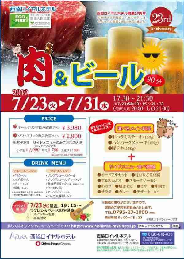 7/23~31 肉&ビーフ:西脇ロイヤルホテル