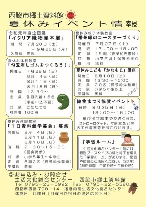 西脇市郷土資料館夏休みイベント情報