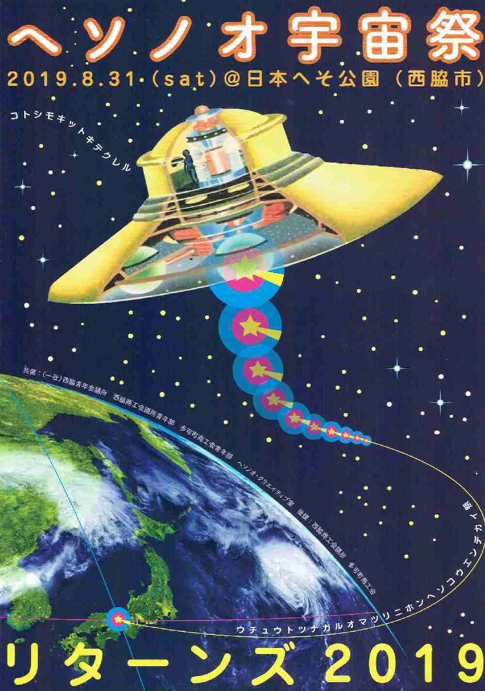 8/31 ヘソノオ宇宙祭:日本へそ公園