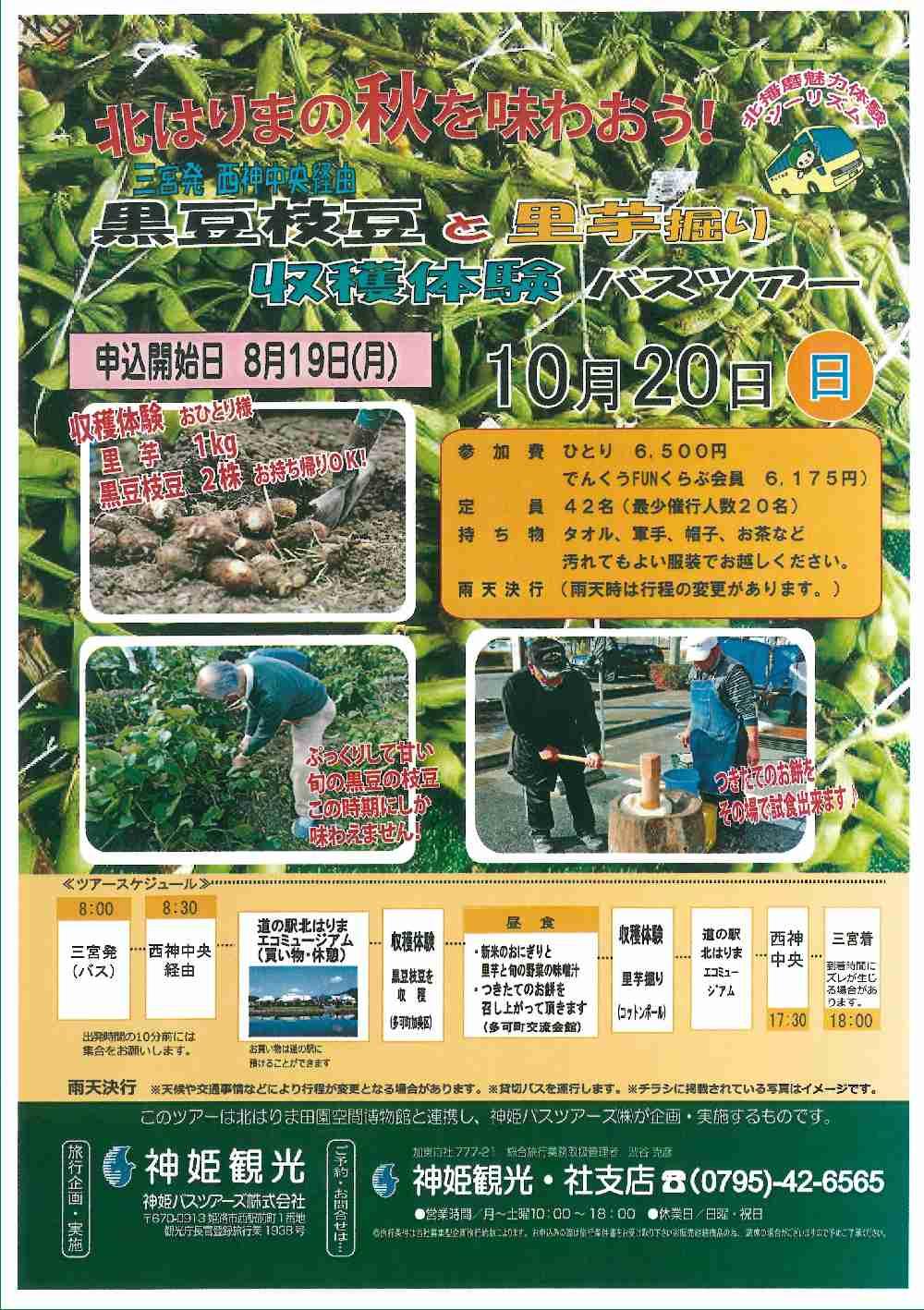10/20 三宮発バスツアー「黒豆枝豆と里いも掘り収穫体験」