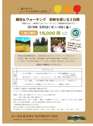 9/5 棚田ウォーキング&宿泊プラン:エーデルささゆり
