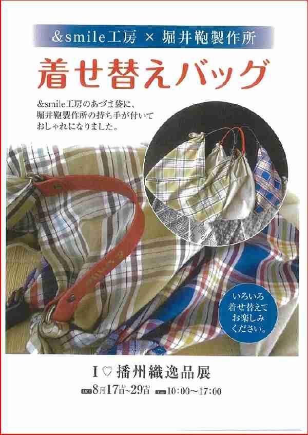 8/17~29 「I♡Bansyuori」逸品展 &smile工房×堀井鞄製作所:播州織工房館
