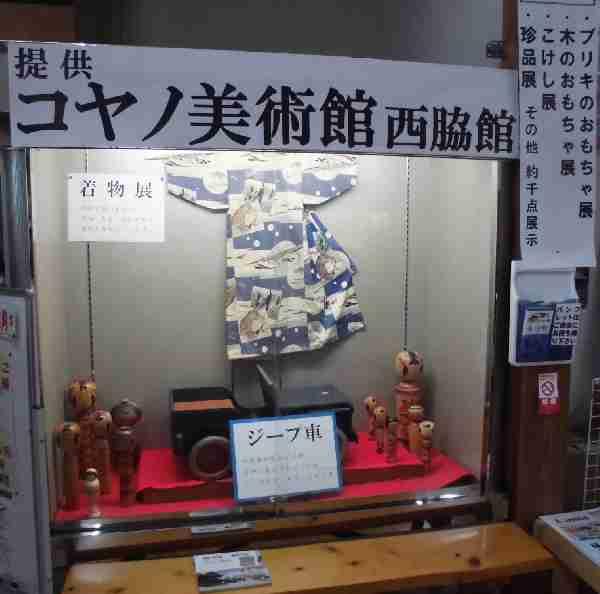8月のショーケース展示:コヤノ美術館西脇館