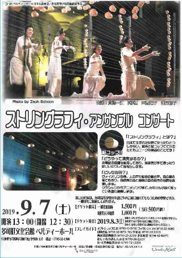 9/7 ストリングラフィ・アンサンブル コンサート:ベルディーホール