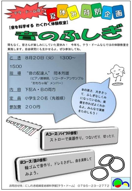 8/20 音のふしぎ:テラ・ドーム