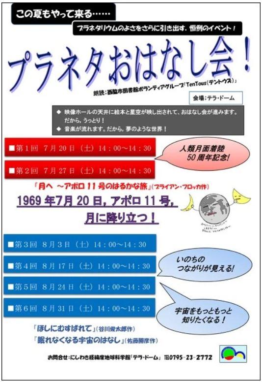 8/17・8/24・8/31 プラネタおはなし会:テラ・ドーム