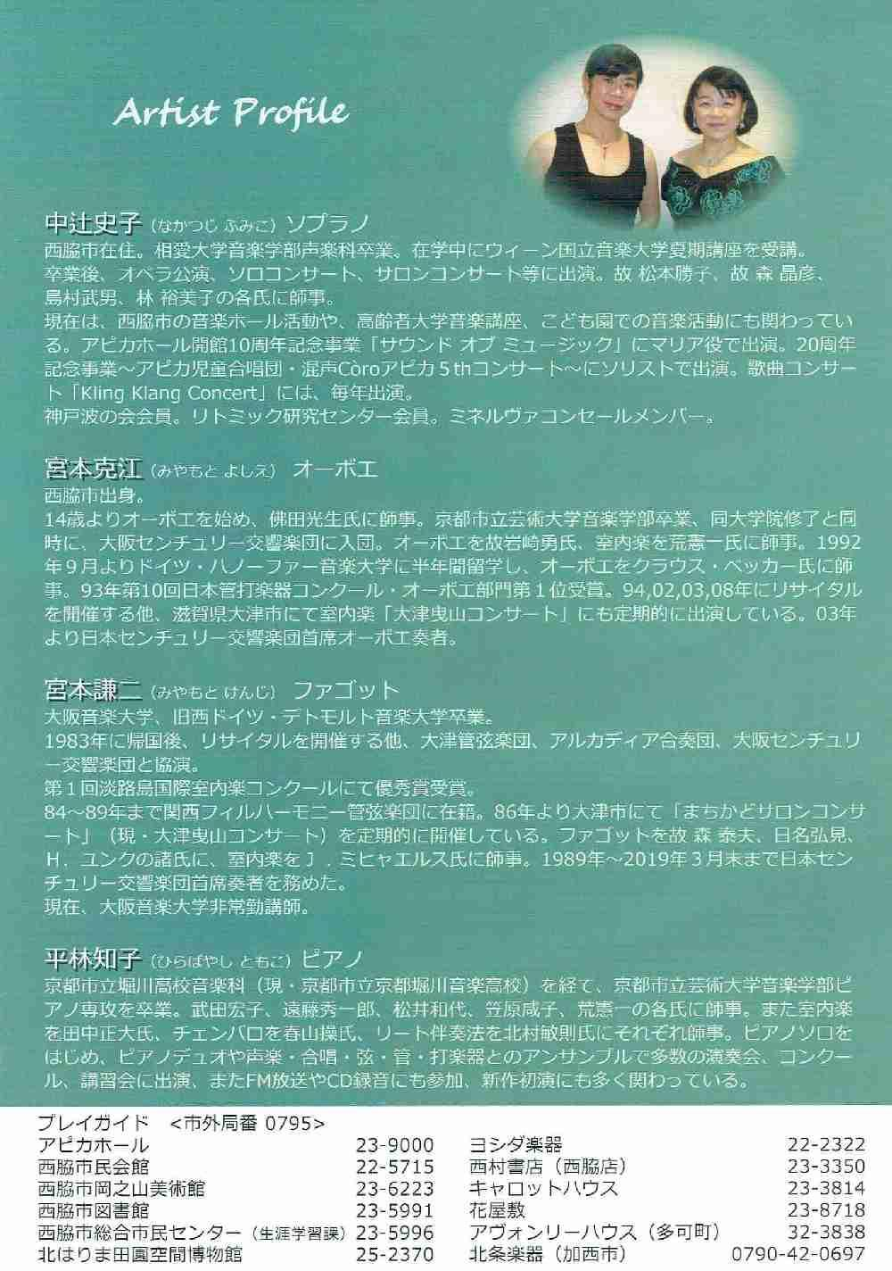 11/30 中辻史子(ソプラノ)&宮本克枝(オーボエ) ジョイントコンサート:アピカホール