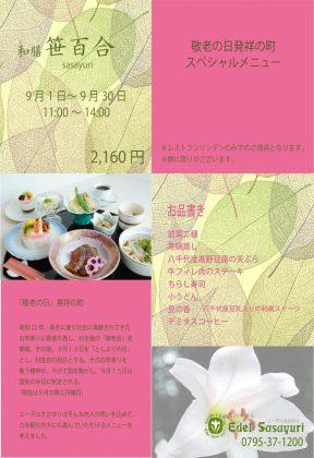 ~9/30 和膳  笹百合:エーデルささゆり