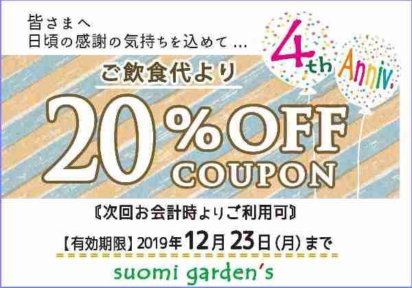 9/13~30 4周年記念・感謝チケット:スオミガーデンズ