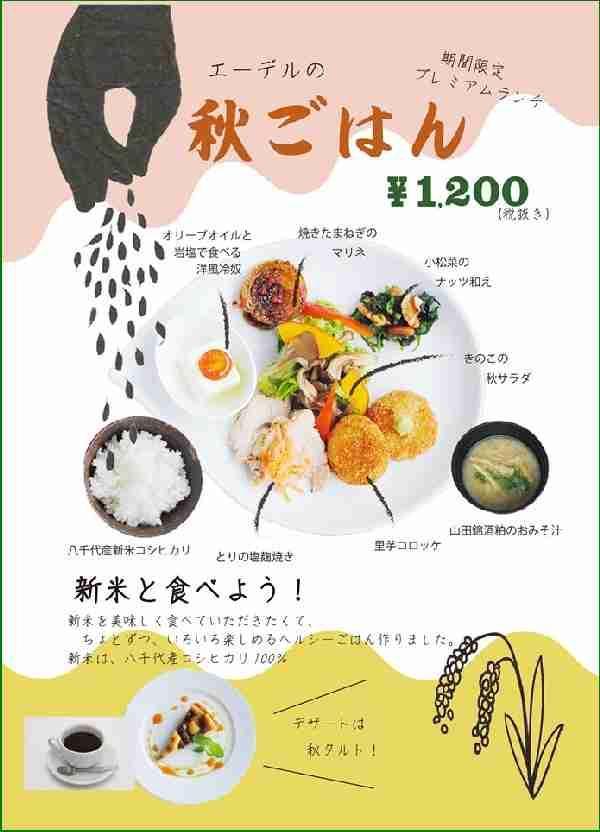 10/1~ プレミアムランチ秋ごはん:エーデルささゆり