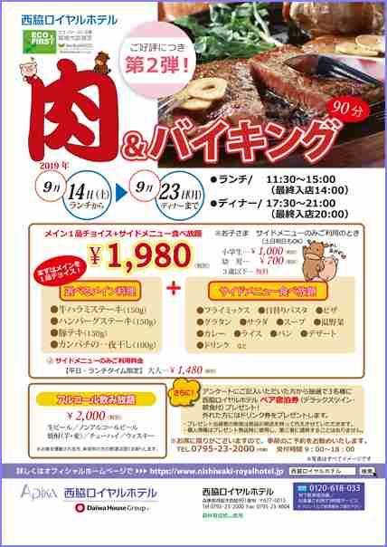 9/14~23 肉&バイキング:西脇ロイヤルホテル