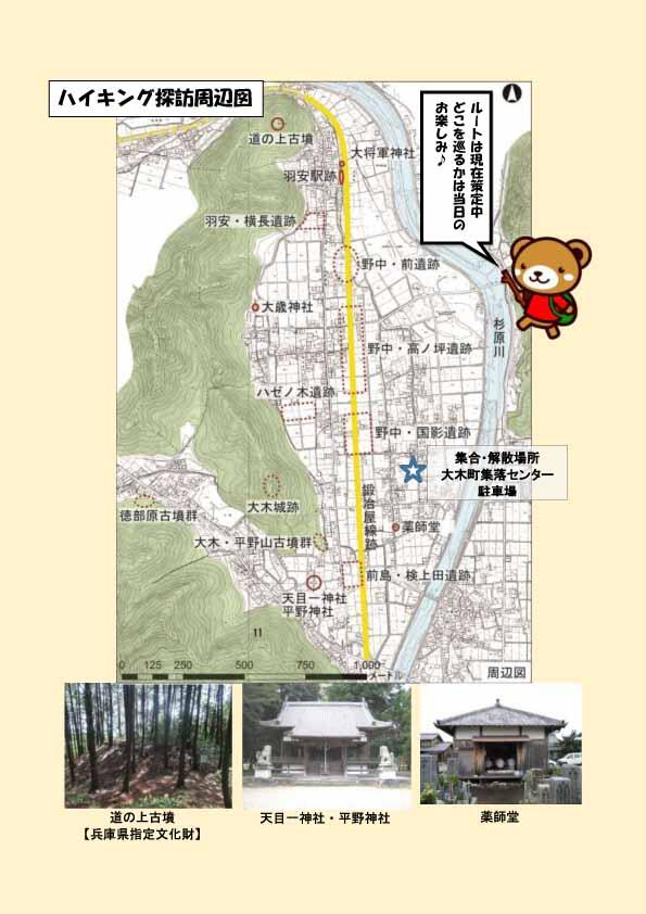 11/24 ふるさと探訪ハイク 日野地区北部を訪ねて