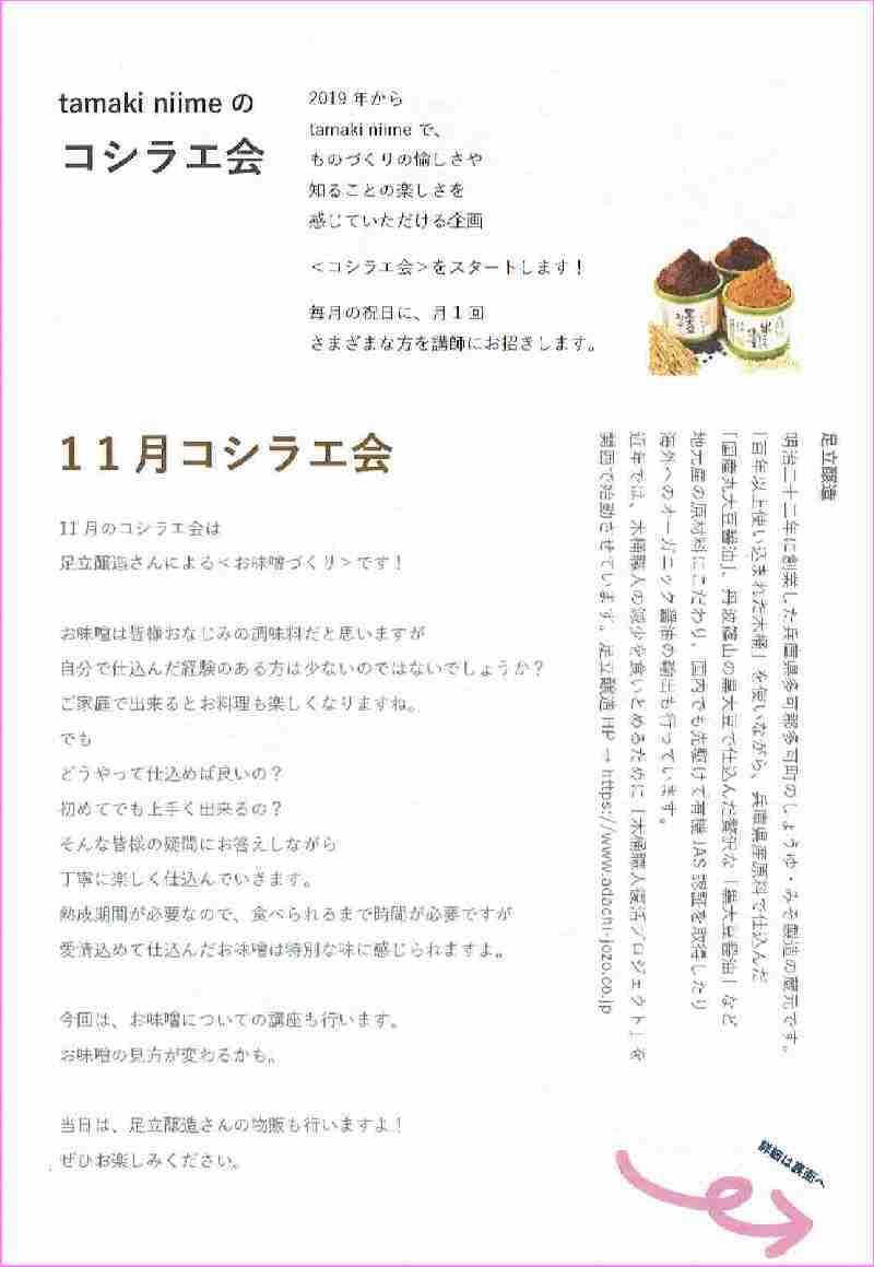 11/4 11月のコシラエ会:tamaki niime