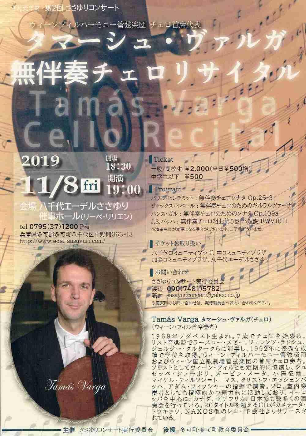 11/8 タマーシュ・ヴァルガ無伴奏チェロリサイタル:エーデルささゆり