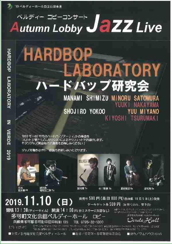 11/10 Autumn Loby Jazz Live:ベルディホール